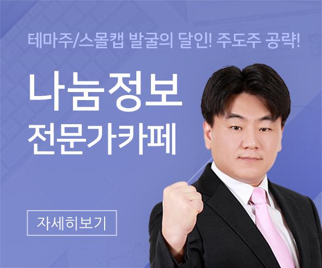 종목진단 메인 연계영역 배너|