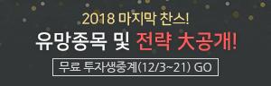 2018 마지막 찬스! 12월 온라인 투자생중계!(~12/21)