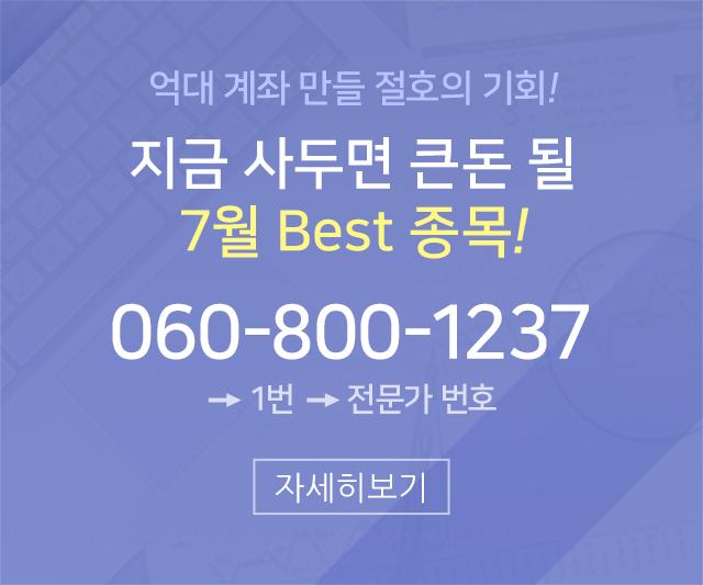 종목진단 메인 연계영역 배너M