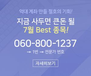 종목진단 메인 연계영역 배너P