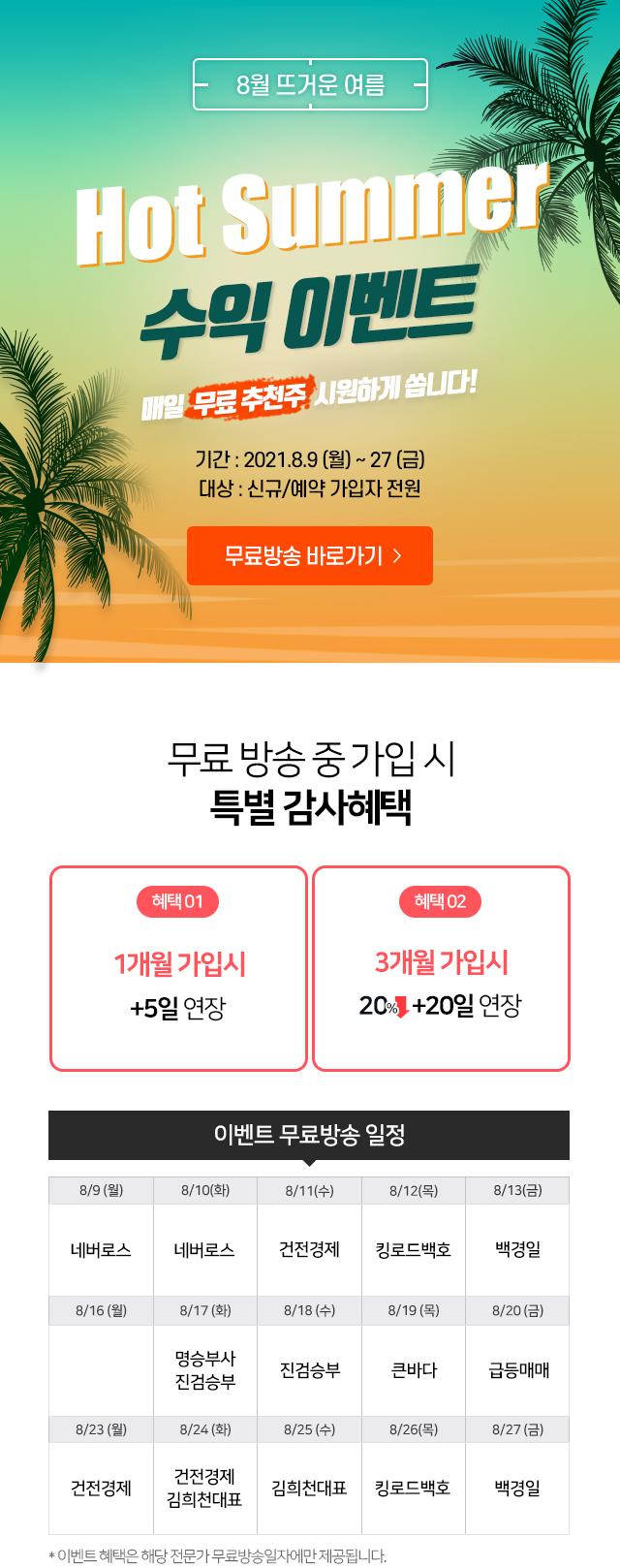 8월 뜨거운 여름 Hot Summer 수익 이벤트